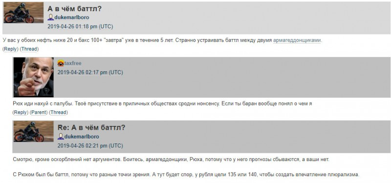 Про завтрашний баттл Левченко и Шишкина (Змея)