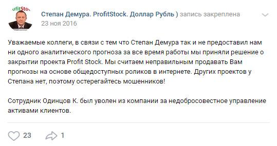Демура, Одинцов (ProfitStock) и доверительное управление