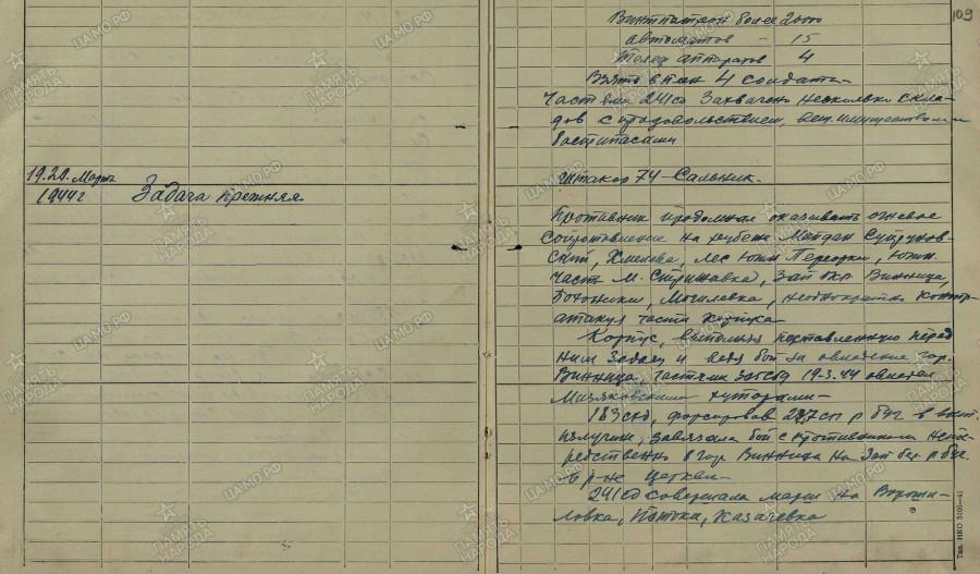лист ЖБД 74-го стрелкового корпуса за 19 - 20 марта 1944 г.