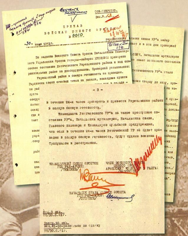 Приказ о немедленном приведении в боевую готовность Летичевского УР от 30 июня 1941 г.