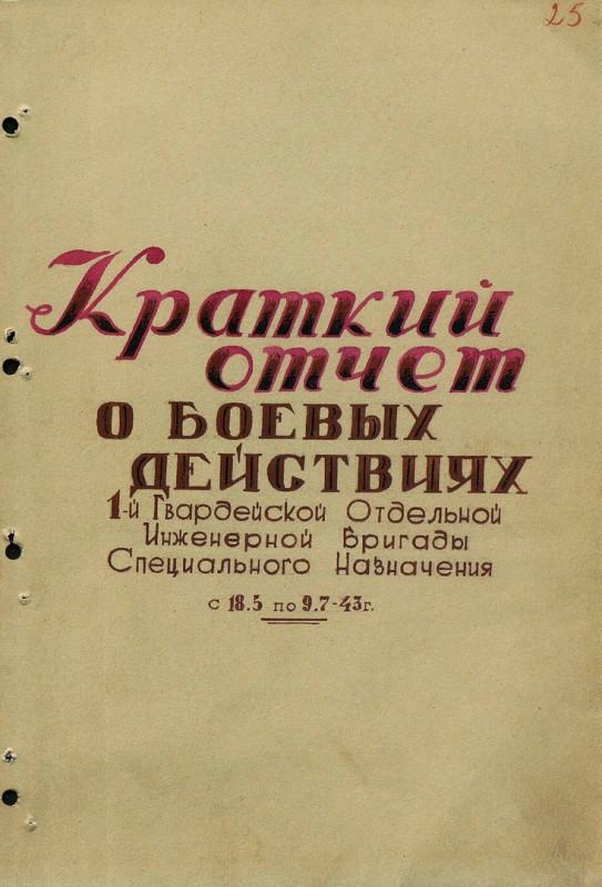 Краткий отчёт о боевых действиях 1-й Гв.ОИБрСпН с 18.05 по 9.07.1943 - титульный лист