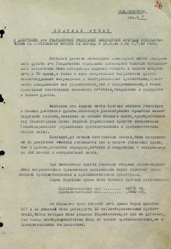 Краткий отчёт о боевых действиях 1-й Гв.ОИБрСпН с 18.05 по 9.07.1943 - 1 л.