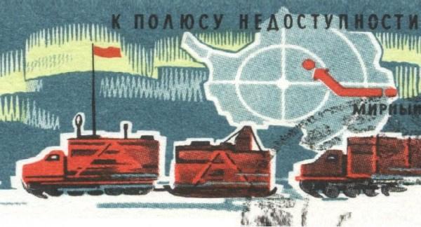 почтовая марка, посвящённая походу к Южному полюсу недоступности