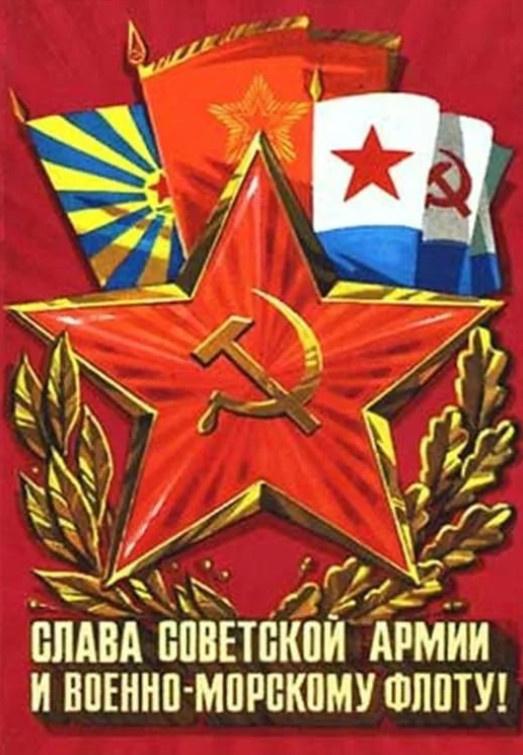 Слава Советской Армии и Военно-Морскому Флоту!