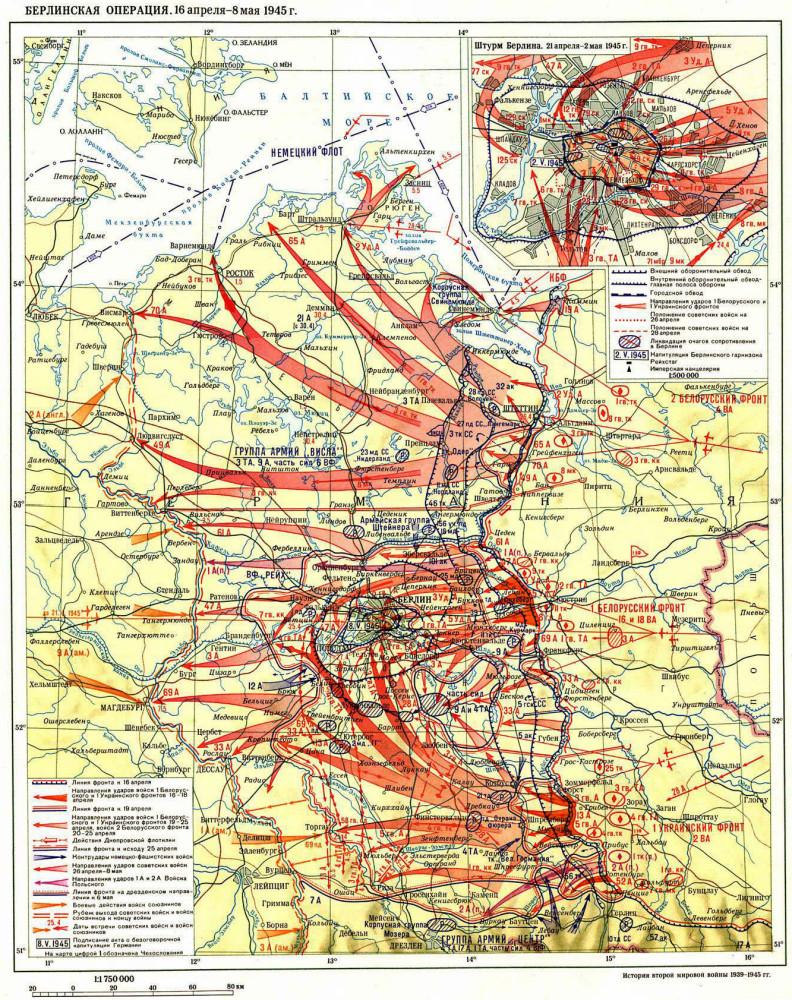 Берлинская стратегическая наступательная операция (16 апреля - 8 мая 1945 года)