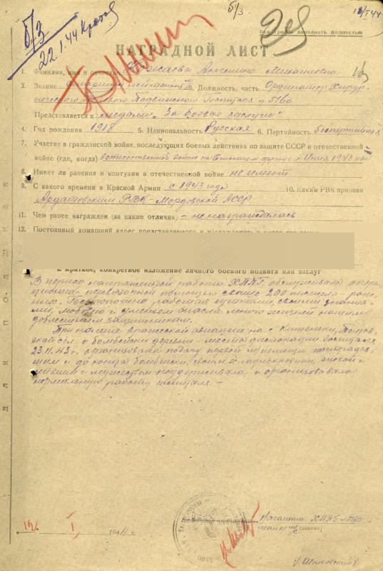 наградной лист на медаль _За боевые заслуги_ от 12.01.1944
