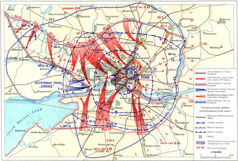 Кёнигсбергская наступательная операция 6-9 апреля 1945