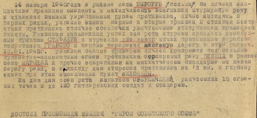 из наградного листа на звание Героя Советского Союза Оберемченко Николая Васильевича