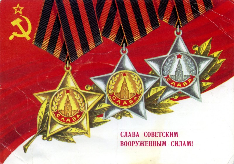 Поздравляю с Днём Советской Армии и Военно-Морского Флота!