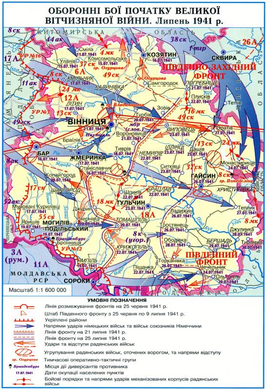 Оборонительные бои на территории Винницкой области в июле 1941 г.