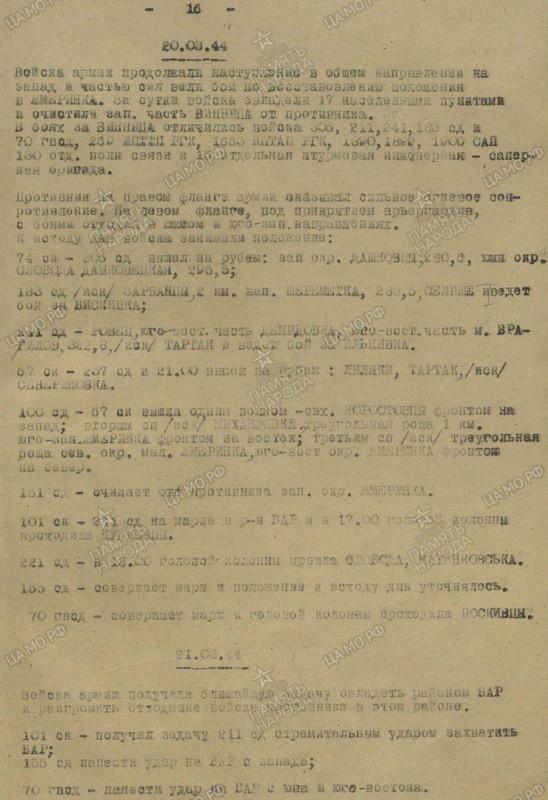 лист журнала боевых действий 38-й армии за 20 марта 1944 года