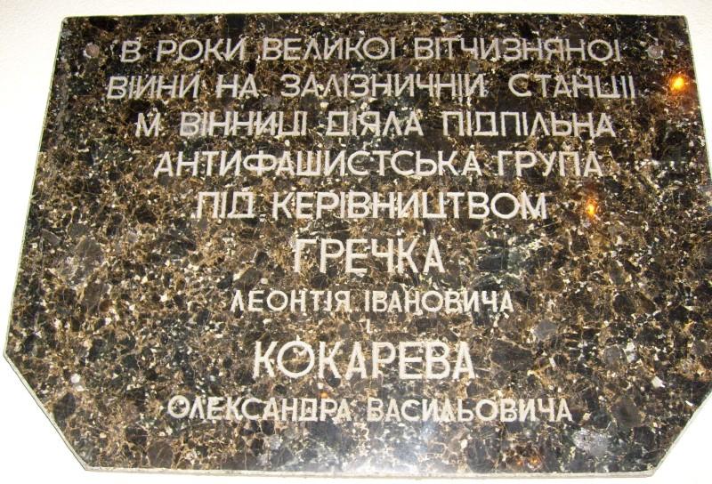 Мемориальная доска на здании винницкого железнодорожного вокзала