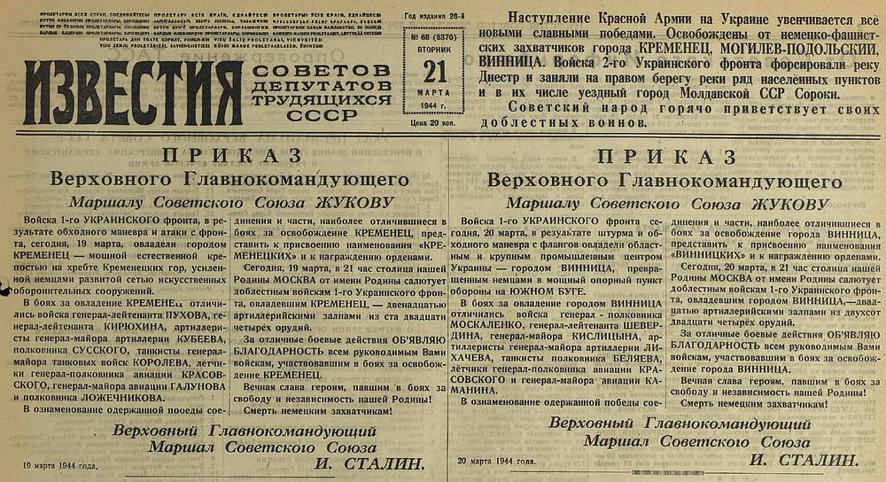 -Известия- за 21 марта 1944 года