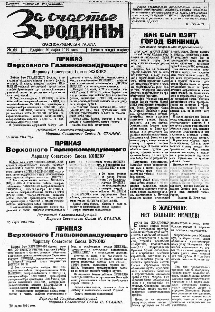 Первая полоса газеты -За счастье Родины- от 21 марта 1944 года