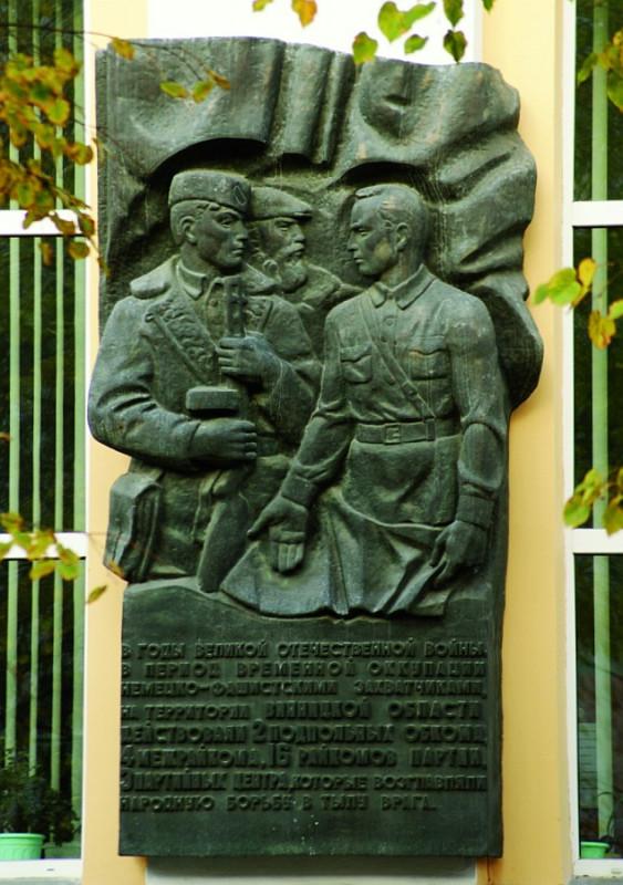 Мемориальная доска на здании Винницкого облсовета