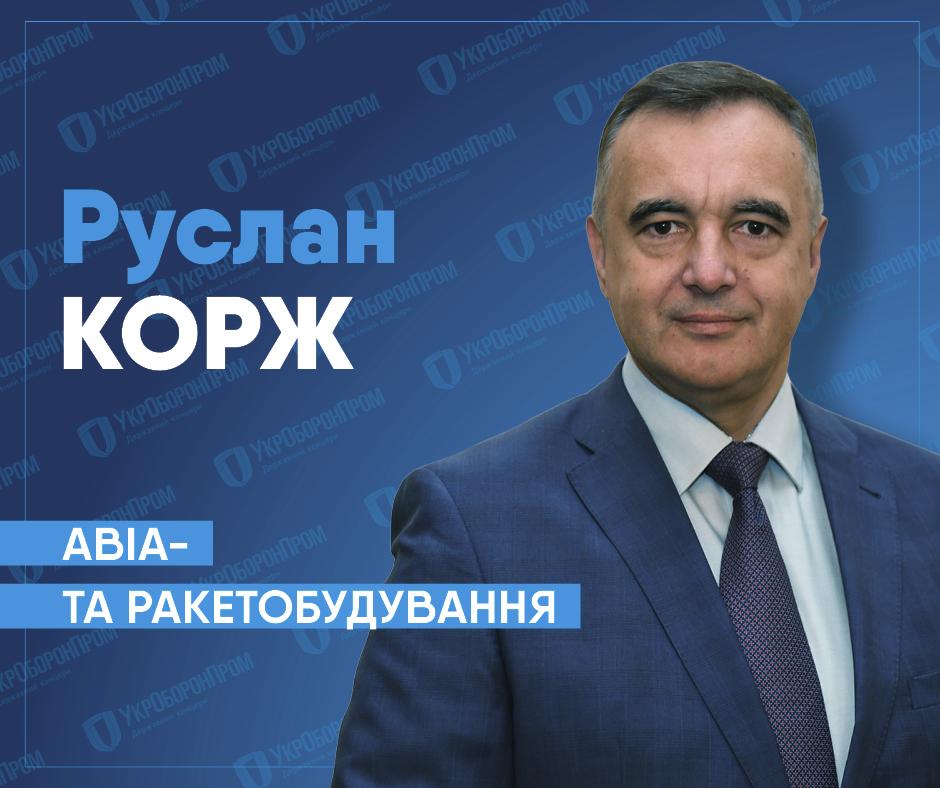 Р. А. Корж — новый президент ГП «Антонов»