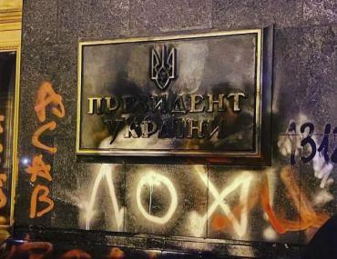 Администрация президента Владимира Зеленского.