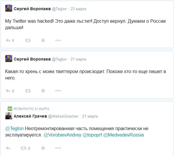 Воропаев-2
