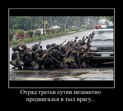 2878-отряд-армия-демотиваторы-засада