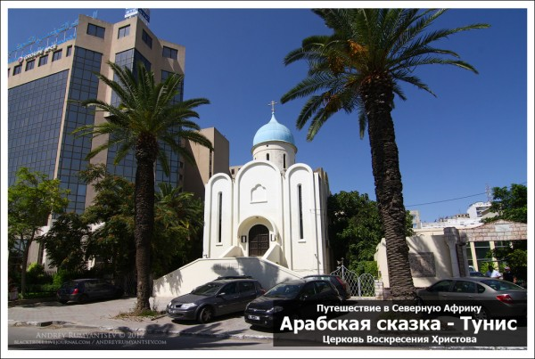 Арабская сказка - Тунис. Церковь Воскресения Христова