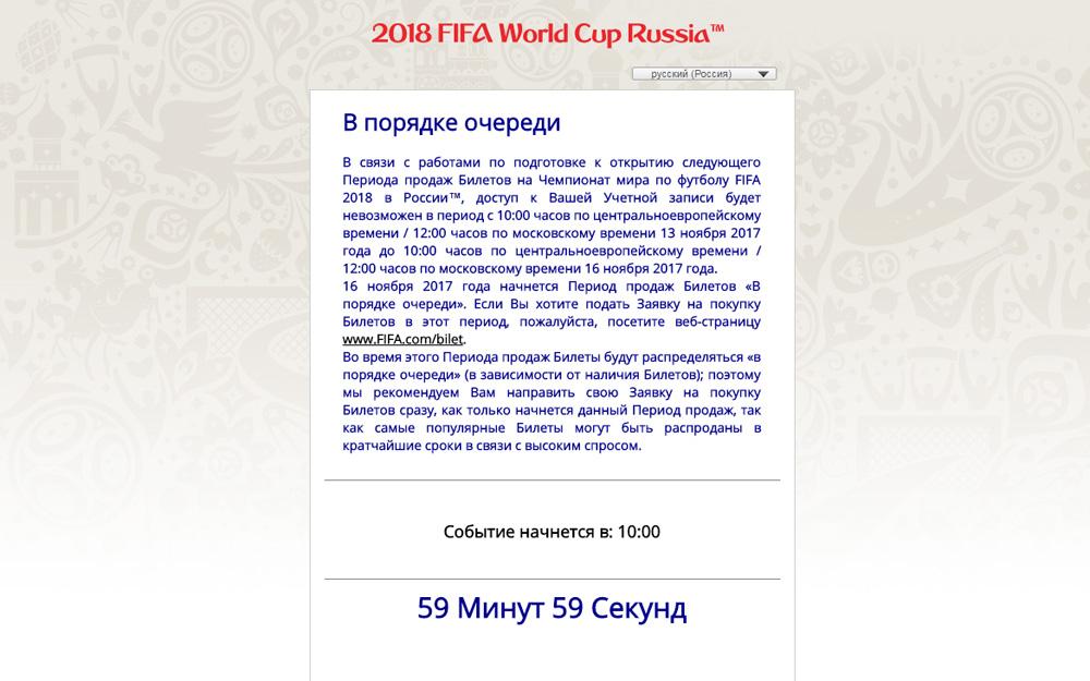Как я НЕ попал на Чемпионат мира по футболу FIFA 2018 в России. 01.jpg