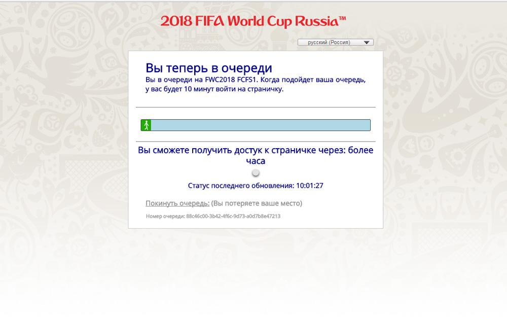 Как я НЕ попал на Чемпионат мира по футболу FIFA 2018 в России. 02.jpg