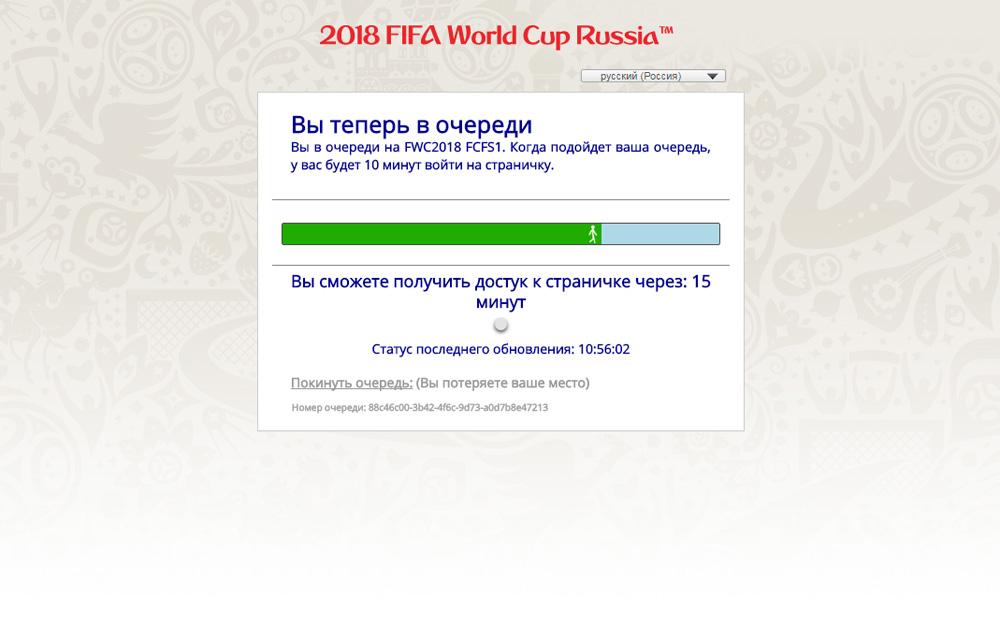 Как я НЕ попал на Чемпионат мира по футболу FIFA 2018 в России. 03.jpg