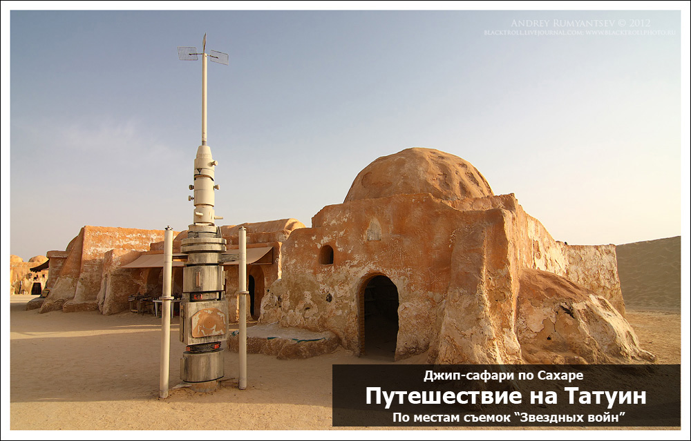Star Wars Tunis (0)