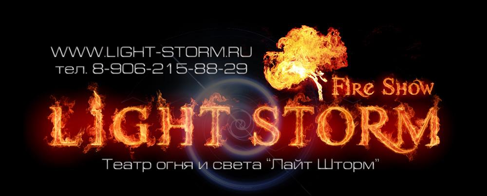 light_storm_banner-site