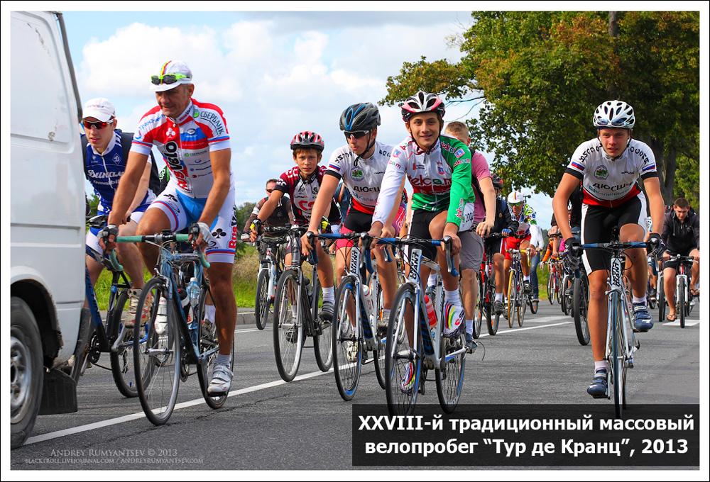 Тур де Кранц