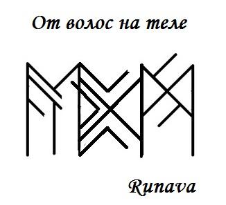 """Ставы """" От волос на теле 1, 2 и 3 """" от Runava 77335_original"""