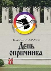 Den_Oprichnika_Sorokin_cover_book_2008