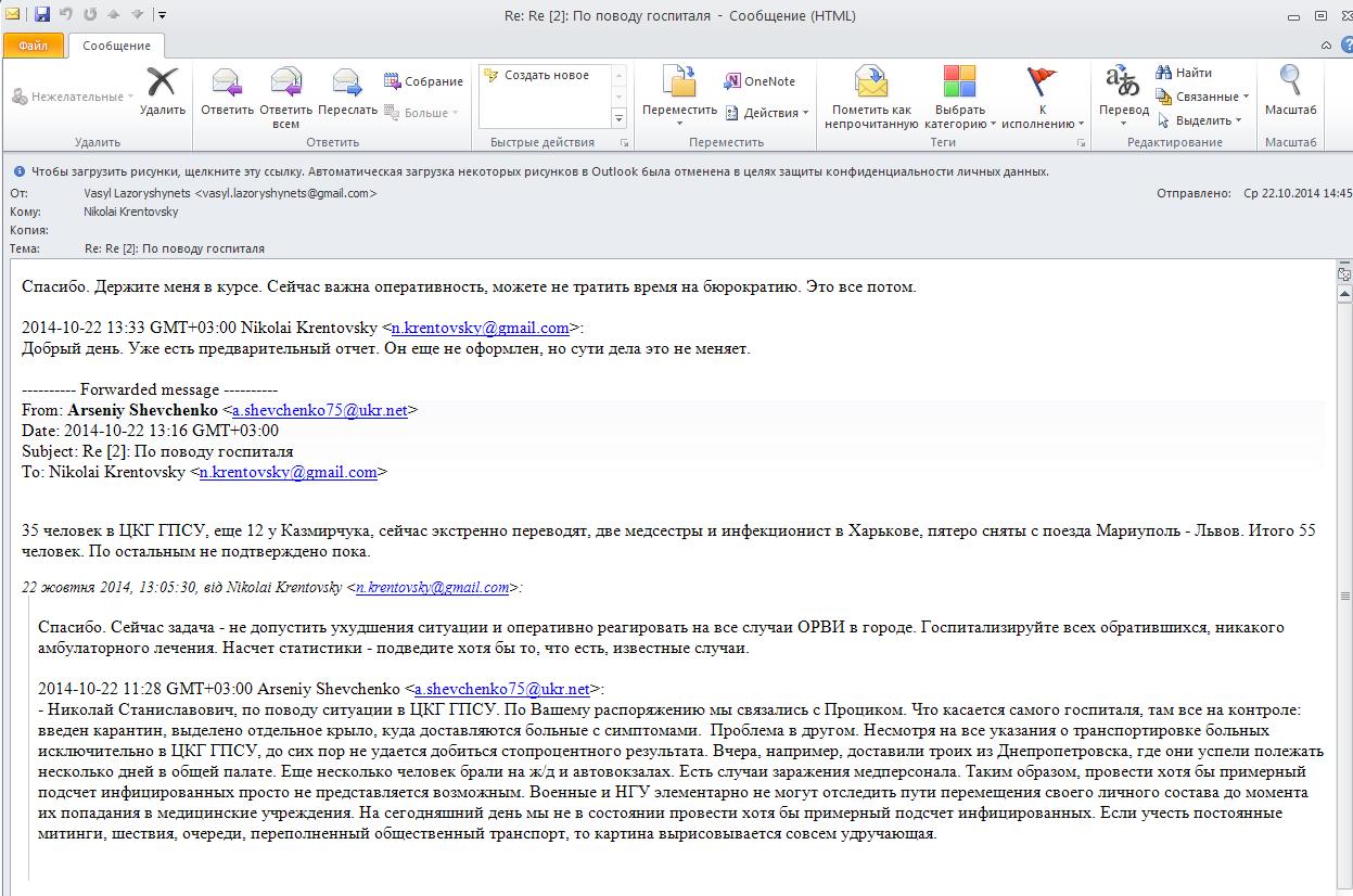 Скрин Эбола на Украине