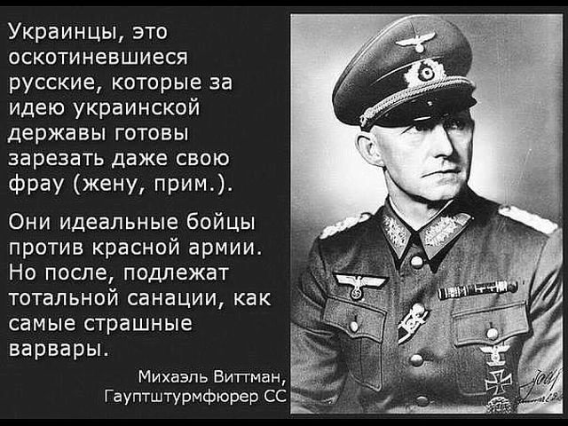 немец о украинцах