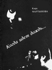 Kira_Martynova__Kogda_idjot_dozhd...