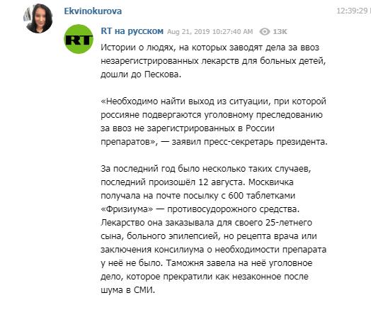 Подробности в материале RT — https://russian.rt.com/russia/article/660604-nezaregistrirovannye-lekarstva-rossiya
