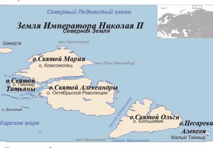 Бесстрастная статистика сообщает нам сегодня, что население архипелага Северная Земля — 0 человек.