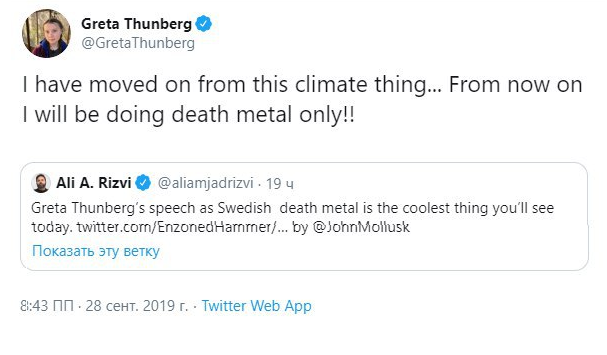 """""""Я переросла весь этот бред с экологией. Теперь death-metal - моё""""."""