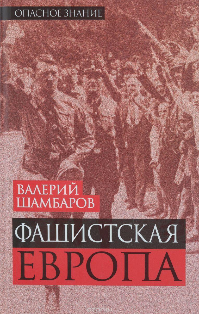Шамбаров В. Е. : Фашистская Европа / «Алгоритм»,2014г.  — (Тайная сила)