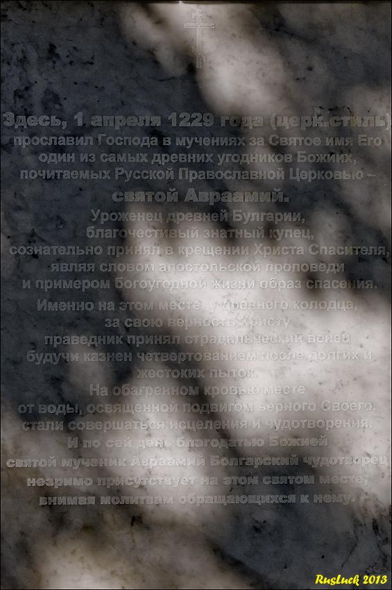 Погода луганская обл с солидарное