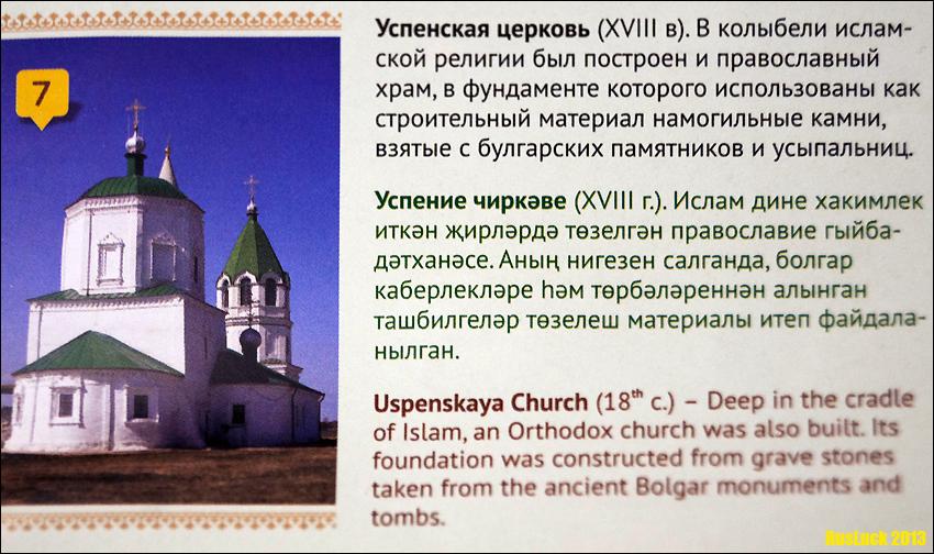 Успенская церковь в Болгаре
