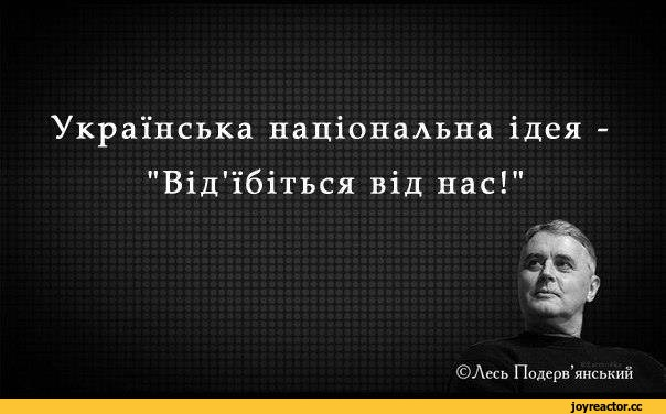 """Национальная-идея-Лесь-Подерв""""янський-отьебитесь-песочница-1118397"""
