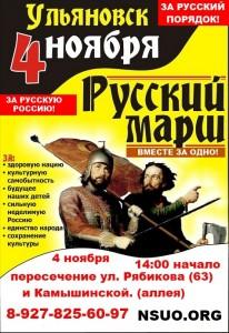 Русский марш 4 ноября в Ульяновске согласован!