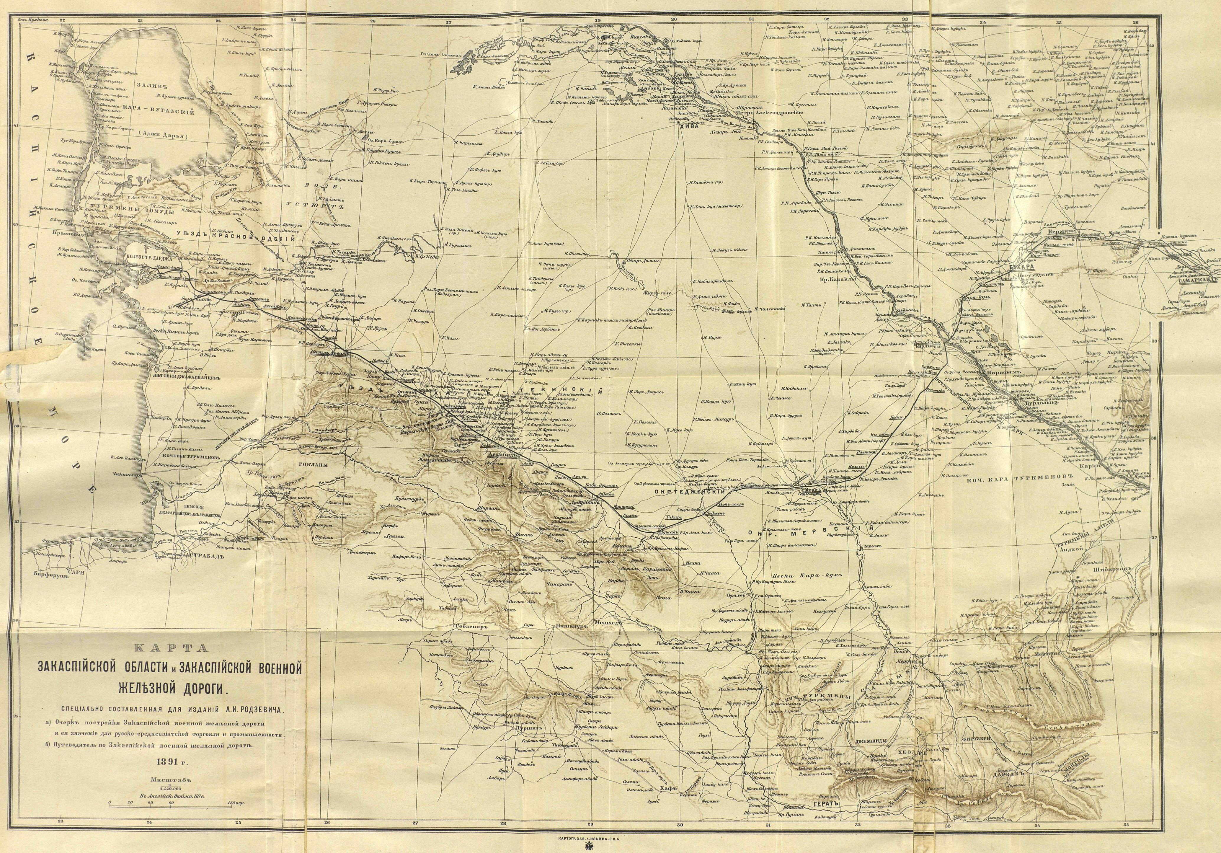 железные дороги туркмении схема