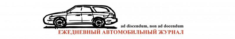 Ежедневный автомобильный журнал #1