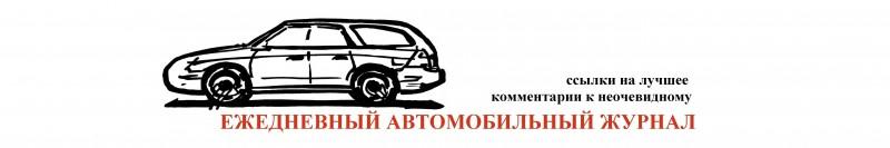 Ежедневный автомобильный журнал #7