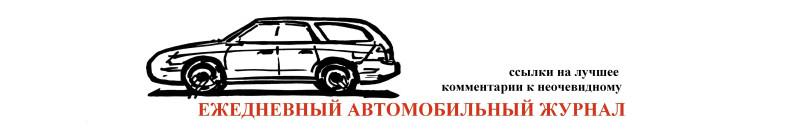 Ежедневный автомобильный журнал #14