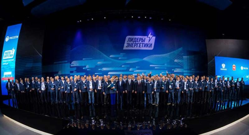 Всероссийский съезд энергетиков www.rosseti.ru