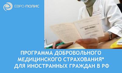 Медстраховка для иностранцев в россии цена менее, понимаю