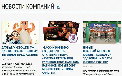 Раздел 'Новости компаний' 500